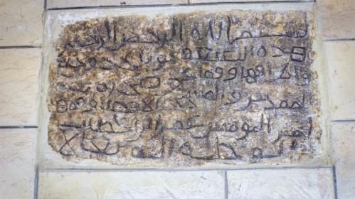 The Nuba Inscription